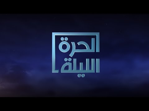 #الحرة_الليلة - السلطات المصرية  تنفذ حكم الاعدام بحق تسعة شبان لإدانتهم باغتيال النائب العام  - نشر قبل 4 ساعة