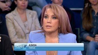 Азиза о Людмиле Гурченко / Сегодня вечером (17.10.2015)