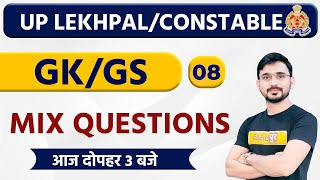 UP LEKHPAL/CONSTABLE || GK/GS || By Ajeet Sir || Class 08 || Mix Questions