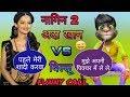 नागिन 2 अदा खान VS बिल्लू कॉमेडी PART 3   adaa khan vs billu   funny call   naagin 2 full episode