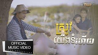 ស្រូវយើងទុំហើយ- ម៉ៅ ហាជី - SrovYeangTumHeoy 【Official Full MV 】