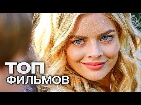 10 ФИЛЬМОВ, КОТОРЫЕ ПОДНИМУТ НАСТРОЕНИЕ ПОСЛЕ ТЯЖЕЛОГО ДНЯ! - Видео онлайн