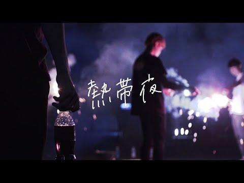 熱帯夜 / 鶴(オリジナルMV)
