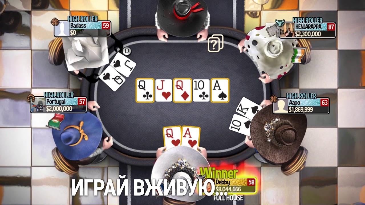 для губернатора онлайн покер