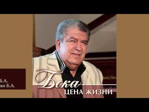 Бока (Борис Давидян) - Пацан