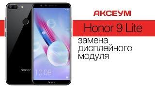 Замена экрана на 📱 Huawei Honor 9 Lite - пошаговый разбор \ Replacement LCD Honor 9 Lite