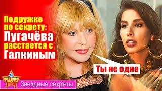 🔔 Пугачёва расстается с Галкиным. Подружке по секрету (видео)