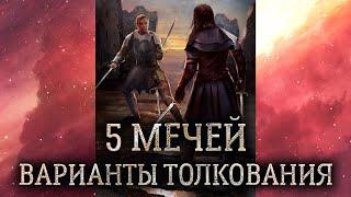 5 мечей таро. (Значение и толкование карты таро 5 мечей в раскладе)