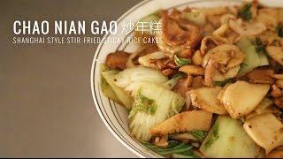 Stir-fried Sticky Rice Cakes (nian Gao) 炒年糕