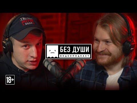 🎙БЕЗ ДУШИ: Илья Сатир Шабельников | О действиях властей в пандемию, слив Дзюбы, MARVEL, новые шоу - Видео онлайн