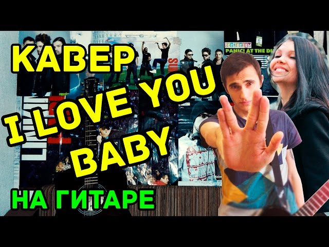 Кавер Frankie Valli (Muse) - Can't Take My Eyes Off You (I Love You Baby) Cover