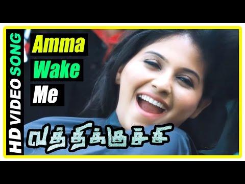 Vathikuchi Movie Scenes | Dileepan tries convincing Anjali | Amma wake me song | Jayaprakash