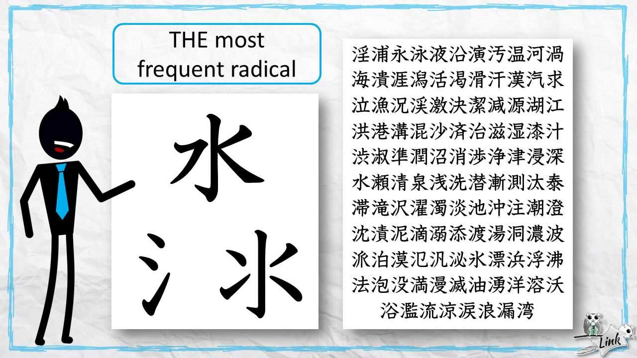 Japanese Kanji: Learn the most frequent radicals - YouTube