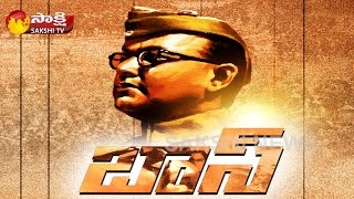 Subhash Chandra Bose Biography, History and Facts    Sakshi Magazine Story - Watch Exclusive