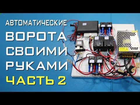 видео: Автоматические ворота своими руками - Часть 2