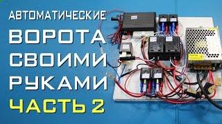 видео Автоматические раздвижные ворота: конструкция и монтаж, фото