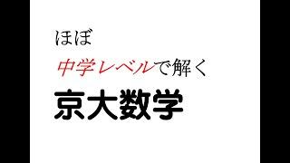 中学生必見!ほぼ中学数学で解く京大2016「素数の問題」