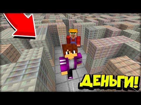 ДЕНЕЖНЫЙ ЛАБИРИНТ! ЖИТЕЛЬ Vs ПИКСЕЛЬ в МАЙНКРАФТ 100% троллинг ловушка Minecraft