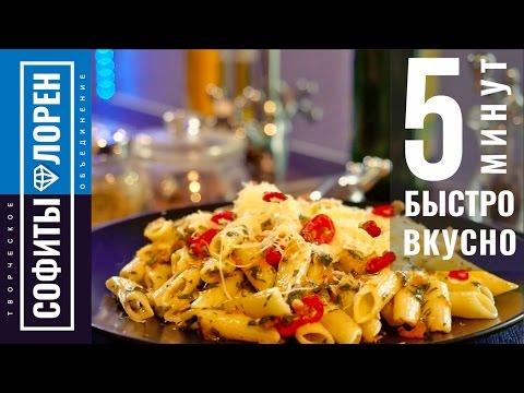 Паста рецепт: Жгучий соус Аррабиата (Penne all