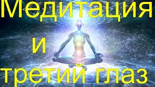Медитация и третий глаз