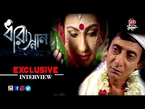 Dharasnan   Exclusive Interview   Rituparna Sengupta   Kanchan Mullick   Bengali Movie 2018