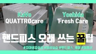 치대생이 알려주는 실습 꿀팁  핸드피스 오래 쓰는 방법   KaVo Quattrocare   Yoshida Fresh Care