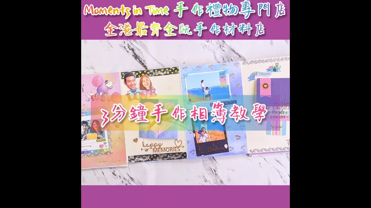 3分鐘學識DIY相簿 #手作無難度 - Moments in Time DIY相簿套裝