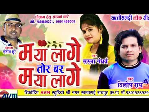 Maya Lage Tor Bar Maya Lage Na / Dilip Ray / Sarla Gandharw / Cg Song Romantic  / Chhattisgarhi 2019