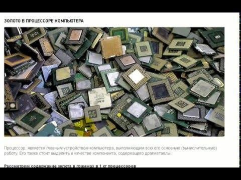 Сколько золота в процессоре - содержание золота в граммах в 1 кг процессоров