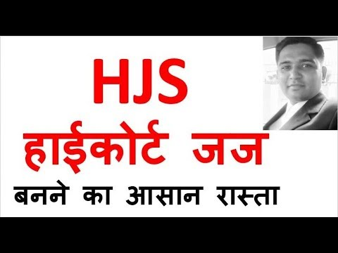 How to become district judge ? HJS / ADJ exam preparation, High court judge kaise bane