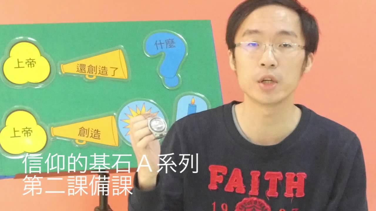信仰的基石 兒童主日學教材 A系列 第二課 備課 - YouTube