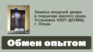 замена входной двери в подъезде жилого дома. Установка VIZIT-ДСНМЦ