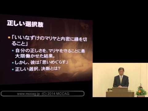 夫ヨセフの決断20141214武蔵野キリスト教会