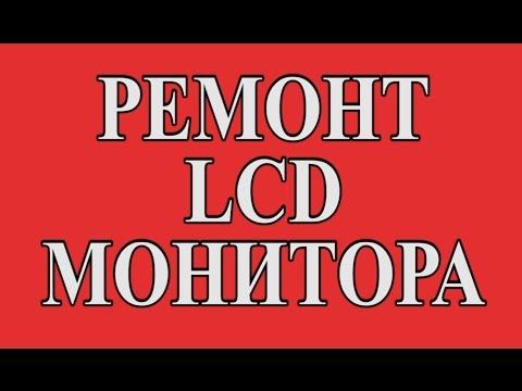 РЕМОНТ LCD МОНИТОРА