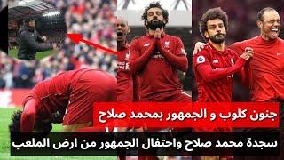 جنون الجمهور وكلوب ب هدف محمد صلاح فى تشيلسي من داخل الملعب وسجدة محمد صلاح