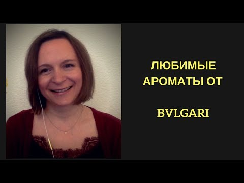 Волшебные парфюмы от BVLGARI