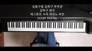 EGMONT 에그몬트 서곡 Piano Version  …