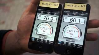 아이폰4(iphone4) 통신사 속도비교