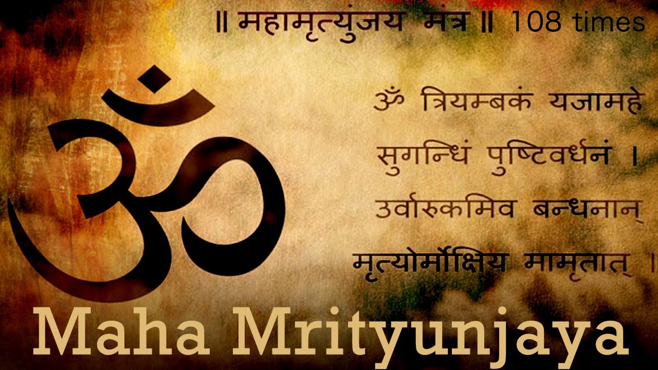 Mahamrityunjaya Mantra | Lord Shiva Maha Mantra Chants ...