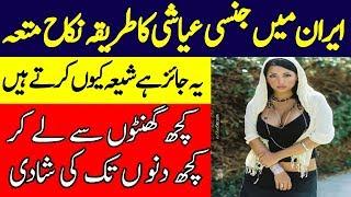 Nikah e Muttah Ki Haqeeqat Aur Jawaz | Mutah Kya Hay