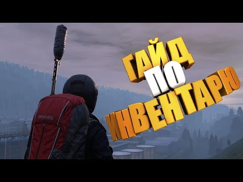 DayZ 0.63 ГАЙД ПО ИНВЕНТАРЮ|ЛАЙФХАК ДЛЯ НОВИЧКОВ 2019