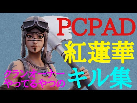 [fortnite kill collection] PC PAD second kill collection   [フォートナイト] [紅蓮華] [鬼滅の刃]