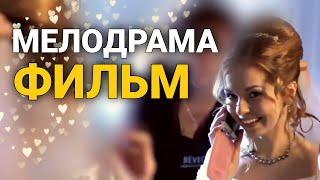 Отличный фильм Ищите Маму Русская мелодрама Лирическая Комедия