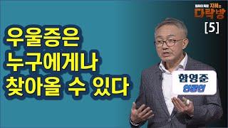 나의 우울증 치유기-언론인 함영준 (1부) 지혜의 다락방