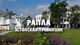 Рапла | Как живёт эстонская провинция? Бедная Эстония?