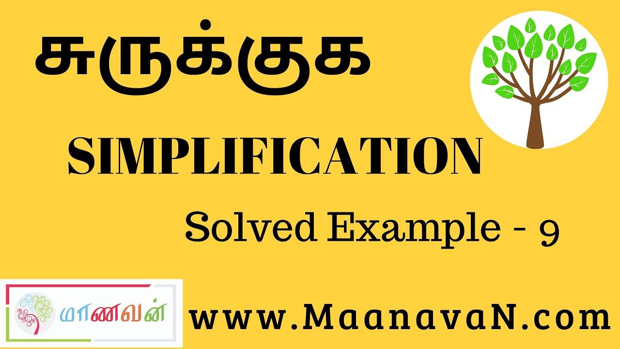 TNPSC CCSE 4 Exam Simplifications Maths Tricks Videos,CCSE 4