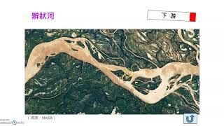 Publication Date: 2020-02-07 | Video Title: 聖文德書院中四級地理河流中下游地貌