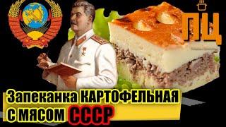 Запеканка картофельная с мясом СССР
