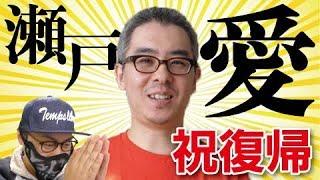 私の憧れのYouTuber瀬戸弘司さんが動画投稿を再開されました! ↓瀬戸弘...