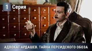 ПРЕМЬЕРА 2020! Адвокат Ардашев. ТАЙНА ПЕРСИДСКОГО ОБОЗА. 1 серия. Детектив, экранизация